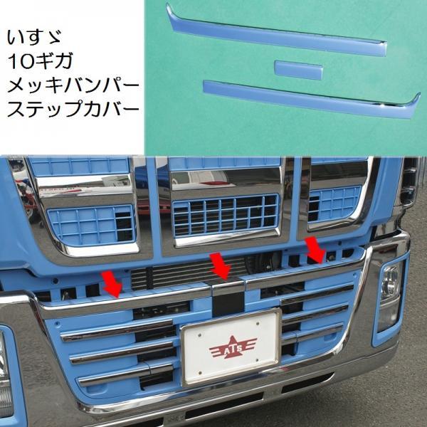 いすゞ いすゞ ギガ メッキ : route-2.net