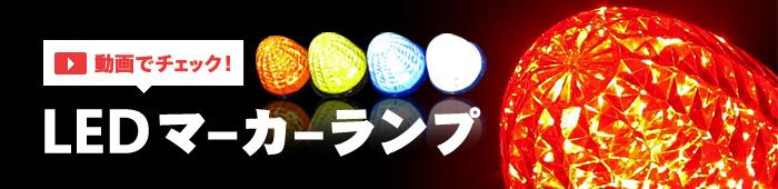動画でチェック LEDマーカランプ