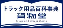 トラック用品百科事典 トラック用品情報サイト貨物堂