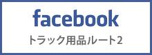 ルート2facebook