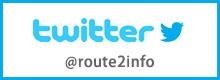 ルート2Twitter