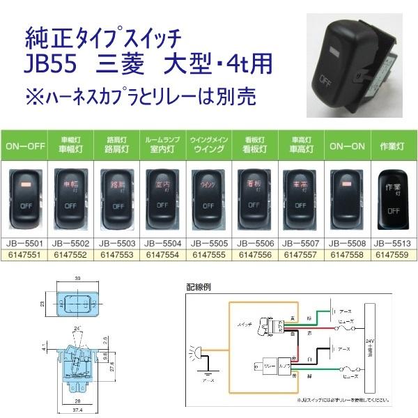 三菱大型4t用純正タイプスイッチ