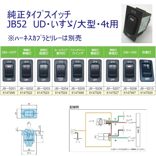 UD・いすゞ純正タイプスイッチ