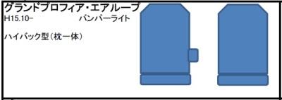 日野グランドプロフィアシート形状
