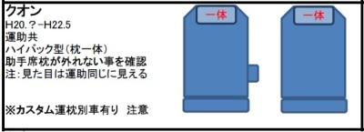 UDクオン中期シート形状