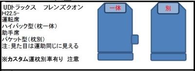 UDフレンズクオンH22~シート形状