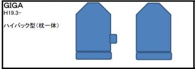 いすず11ギガ(タテ型ヘッドライト)シート形状