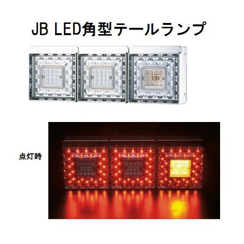 JB-LED角型テールランプ
