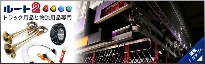 トラック用品と物流用品専門の通販ショップ「ルート2」