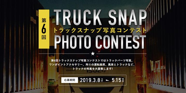 トラックスナップ写真コンテスト