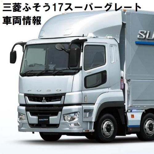 三菱ふそう17スーパーグレート車両情報