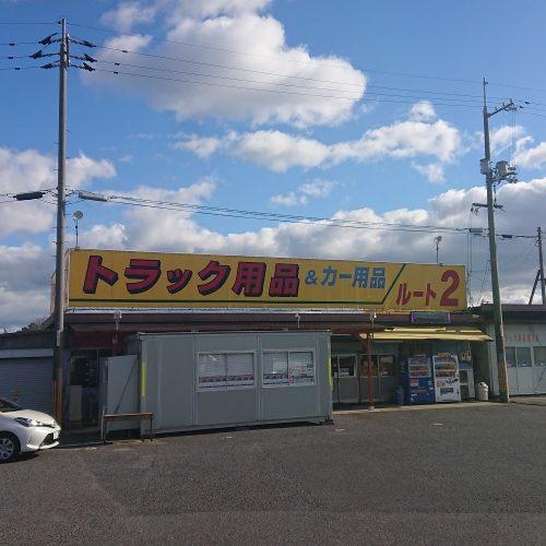 トラック用品ルート2岡山店店舗写真