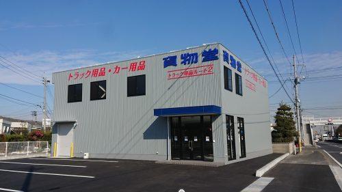 トラック用品ルート2新店舗