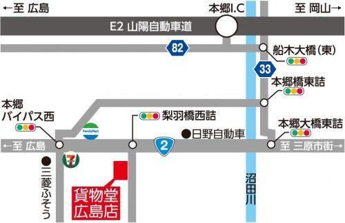トラック用品貨物堂広島店地図