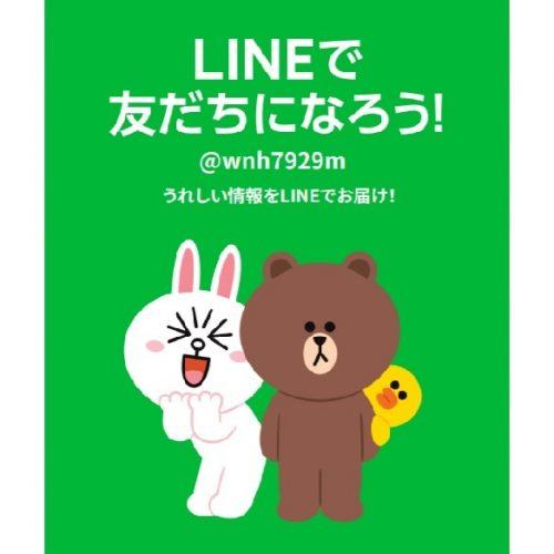 貨物堂LINE公式アカウント