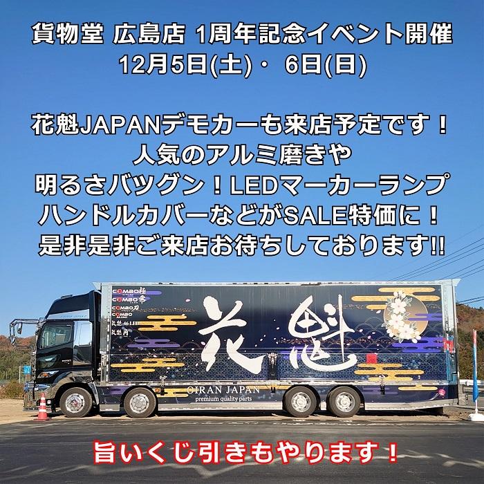 貨物堂広島店1周年イベント開催