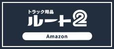 ルート2Amazon