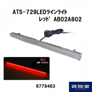 6778463 ATS-729 LEDラインライト レッドAB02A802