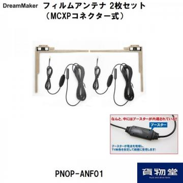 PNOP-ANF01 ドリームメーカーフィルムアンテナ2個セット